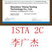 家具包装运输测试,ISTA2C测试