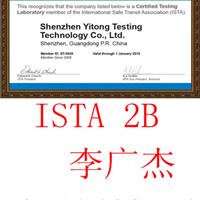 ISTA2B包装运输测试,ista2b检测