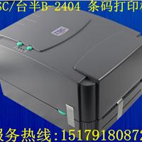 供应TSC台半B-2404条码机南京办事处