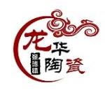 景德镇市龙华锦盒工艺厂