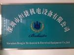 深圳市恒捷机电设备有限公司