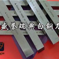高韧性白钢刀长条 ASSAB 17高钴,耐磨车刀