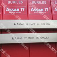 瑞典白钢刀,进口超硬白钢刀ASSAB 17价格