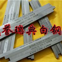 供应高钴高韧性白钢刀 ASSAB 17高精密车刀