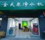 深圳市金天泉科技有限公司