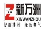 深圳市新万洲电气设备有限公司