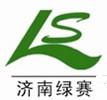 济南绿赛化工有限公司