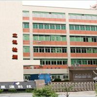 深圳市立讯检测技术服务有限公司