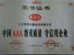 北京奥泰利新技术有限公司