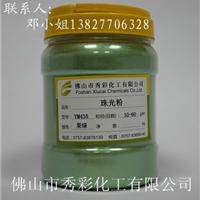 供应铁艺常用果绿色珠光粉