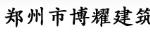 郑州市博耀建筑设备有限公司