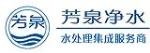 郑州芳泉净水设备有限公司