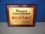 东莞金美塑胶原料有限公司