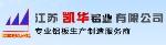 江苏凯华铝业有限公司