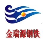 天津金瑞源(钢铁)有限公司