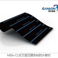 供应MBA-CL交叉层压膜自粘防水卷材