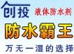 防水材料招商加盟