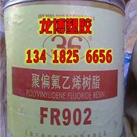 供应 PVDF 上海三爱富 FR906 聚偏氟乙烯