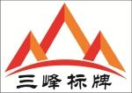 广州三峰标牌有限公司
