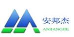 北京安邦杰科技发展有限公司(营销部)