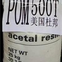 Delrin POM 500T