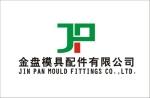 东莞市金盘模具配件有限公司