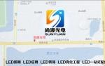 南昌尚源光电有限公司