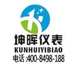 上海坤晖自动化仪表有限公司