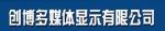 深圳市创博多媒体显示有限公司