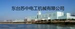 东台市苏中电工机械有限公司