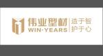 湖南伟业型材有限公司
