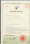 水路转换专利证书