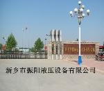 河南省新乡市振阳液压设备有限公司