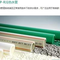 上海伟星PPR家装冷热水管总代理商