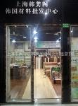 上海市闵行韩美阁装饰材料有限公司