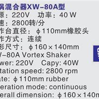 供应XW-80A型旋涡混合器