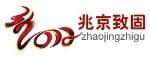 北京兆京致固工程技术研究有限公司