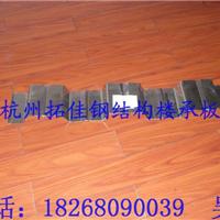 专业供应安微YX51-342-1025楼承板拓佳钢构
