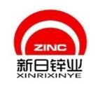 石家庄新日锌业有限公司