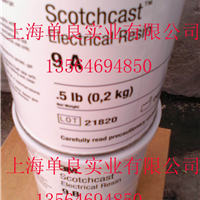 3M Scotchcast 9胶水_上海单良实业有限公司