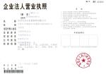 东莞市永运金属材料有限公司