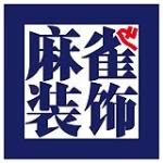 哈尔滨麻雀装饰公司