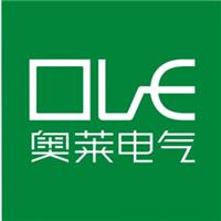 深圳市奥莱电气有限公司