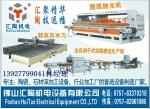 佛山汇陶机电设备有限公司