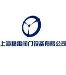 上海精禹阀门(进口阀门)设备有限公司