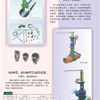 金属管道|自来水管道|石油管道电动开孔机