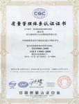 ISO9001:2000质量体系认证证书