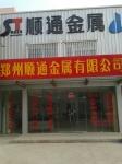 河南顺通金属有限公司