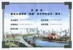 """天津市建设交通领域""""四新""""技术评估证书"""
