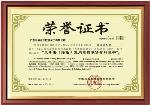乳胶漆荣誉证书